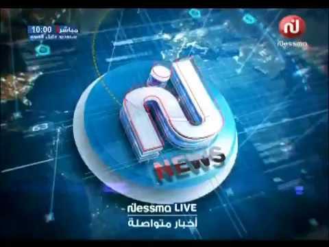 موجز أخبار الساعة 10:00 ليوم الخميس 20 أفريل 2017