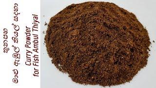 Curry Powder for Fish Ambul Thiyal තනපහ - මල ඇඹලතයල සදහ- Episode 133