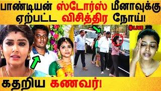 பாண்டியன் ஸ்டோர்ஸ் மீனாவுக்கு ஏற்பட்ட விசித்திர நோய்! | Pandian stores | Meena |Hema Rajkumar |