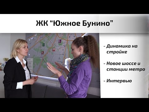Обзор ЖК Южное Бунино в поселении Сосенское. Динамика, интервью. Квартирный Контроль