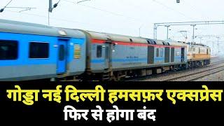 बड़ी खबर : गोड्डा नई दिल्ली Humsafar Express फिर से होगी बंद Godda Bhagalpur Jamalpur Kiul Patna News
