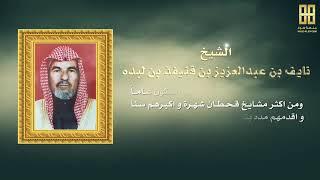 فيلم وثائقي عن الشيخ نايف بن عبدالعزيز بن لبده ال سعد القحطاني