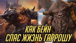 КАК БЕЙН СПАС ЖИЗНЬ ГАРРОШУ [WORLD OF WARCRAFT]