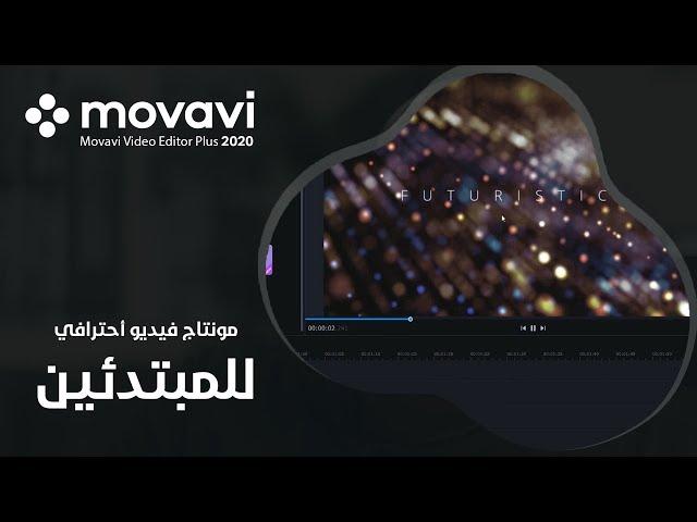 مونتاج فيديو احترافي للمبتدئين - New Movavi Video Editor Plus 2020
