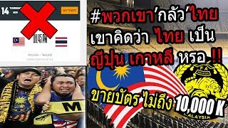 #ดราม่าคอมเม้น แฟนบอล MALAYSIA ซ็อค!จริงหรือ? ขายบัตร ไทย น้อยสุด เตรียมแจกฟรีทันที