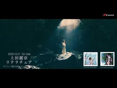Youtube: Literature / Reina Ueda