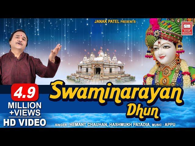 Swaminarayan Dhun : ???????????? ??? : Shri Swaminarayan Dhoon : Hemant Chauhan : Gujarati Bhajan
