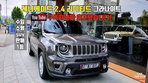 2021 Jeep 지프 레니게이드 2.4 리미티드 FWD 그라나이트! 경북 사천에 거주하시는 구독자님께 출고해드렸습니다!