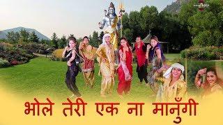 भोले तेरी एक ना मानुँगी | Haryanvi Folk Song-101 | Anju, Aarti Baroda, Indu Sharma | हरियाणवी लोकगीत