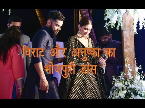 Virat Kohli And Anushka Sharma Dancing On Bhojpuri Song