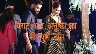 Virat kohli and Anushka sharma dancing on bhojpuri song