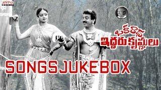 Oka Radha Iddaru Krishnulu (ఒక రాధ ఇద్దరు కృష్ణులు ) Songs ♫ Jukebox ♫  Kamal Hasan,Sridevi