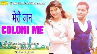 Sonu Sharma Jaan Calony Mein   Sonika Singh   Kavita Sobhu   New Haryanvi Songs 2019   Maina