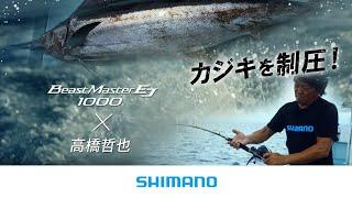 【カジキを制圧!】ビーストマスター1000EJ×泳がせ&電動ジギング【高橋哲也】