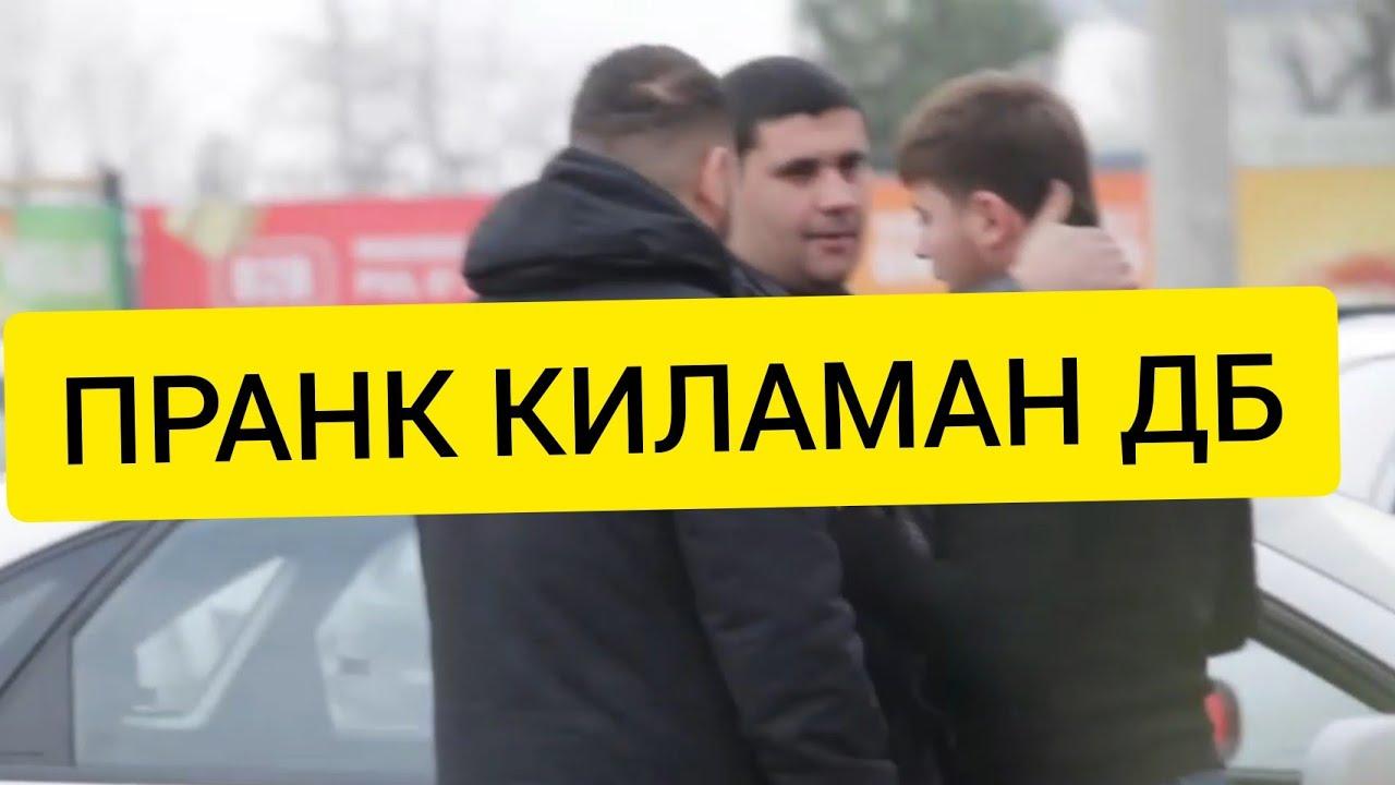 ПРАНК МАНА КАНАКА БУЛАДИ MyTub.uz