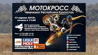 Анонс. Мотокросс. Чемпионат Казахстана. 2 этап. 13 апреля 2019