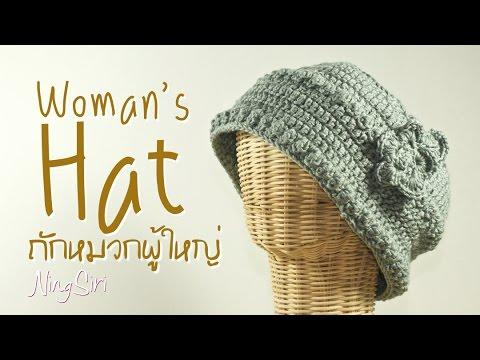 ถักโครเชต์ หมวกผู้หญิง ทรงเก๋ๆ /หมวกผู้ใหญ่