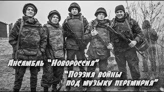 """Ансамбль """"Новороссия"""" - Музыка перемирия"""