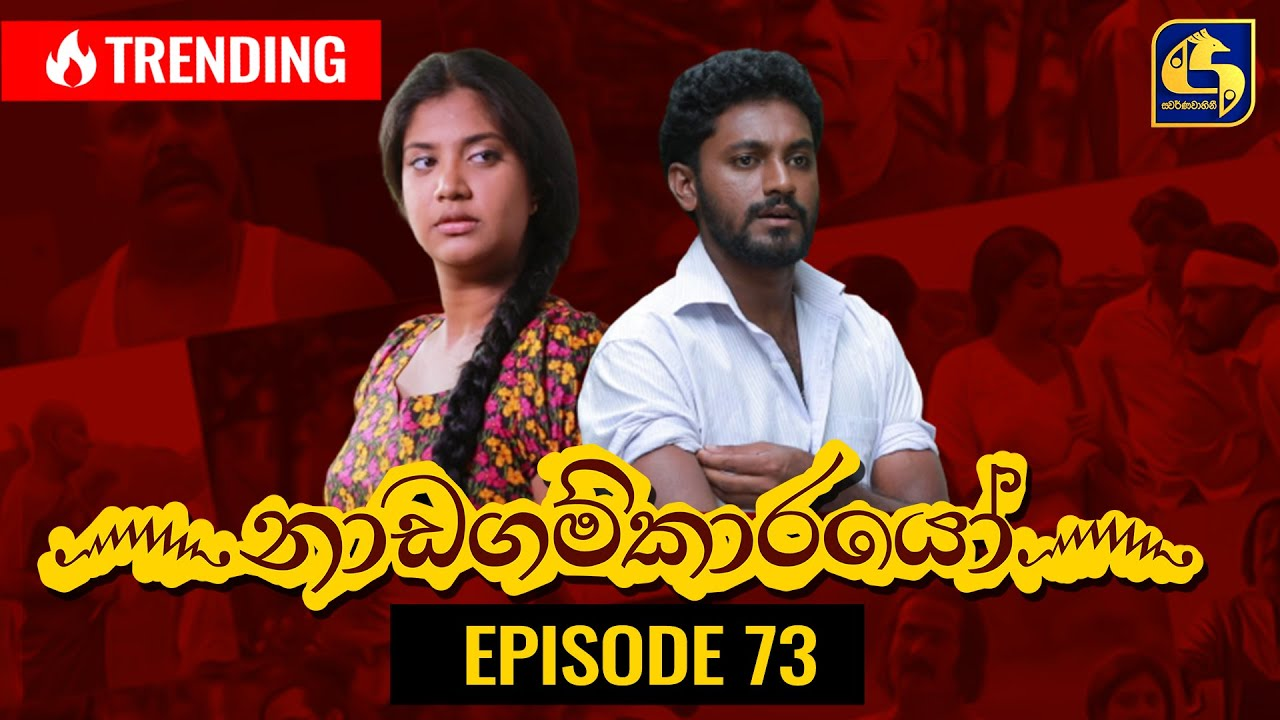 Download Nadagamkarayo Episode 73 ||''නාඩගම්කාරයෝ'' || 30th April 2021