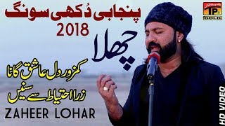 Challa - Zaheer Lohar - Latest Song 2018 - Latest Punjabi And Saraiki