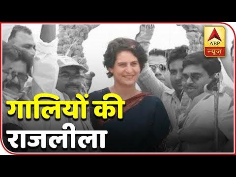 BJP MLA Compares Priyanka Gandhi To 'Surpanakha'; Remark Sparks Controversy | ABP News