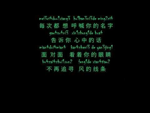 每次都想呼喊你的名字-李恕权mei Ci Du Xiang Hu Han Ni De Ming Zi (Albert999)