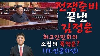 [긴급] 전쟁준비를 마친 김정은이 최고인민회의를 소집한 목적은?