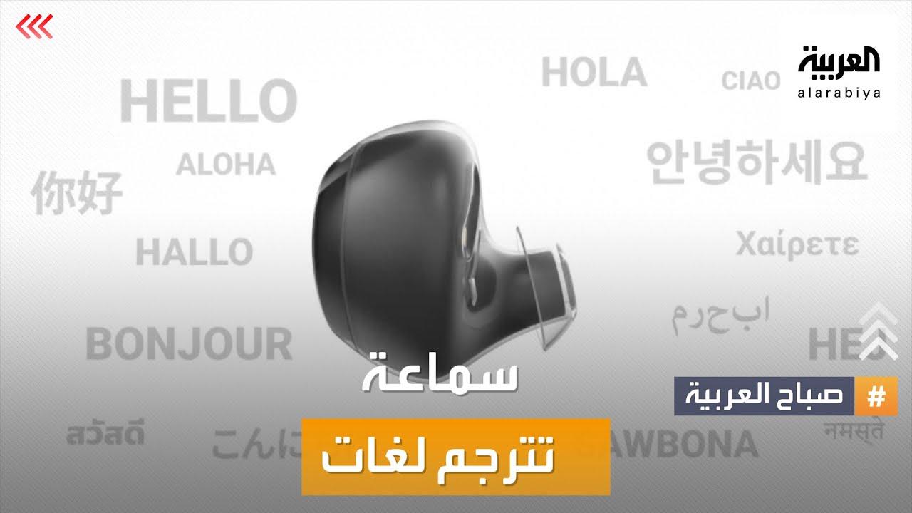 صباح العربية | نهاية -العزلة اللغوية-.. سماعة تترجم إلى 37 لغة  - 14:54-2021 / 10 / 27