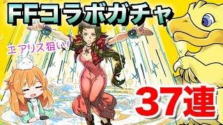 【パズドラ】やっと復活FFコラボ!!新キャラのエアリスが強すぎるので狙った結果...37連!!!【ガチャ】