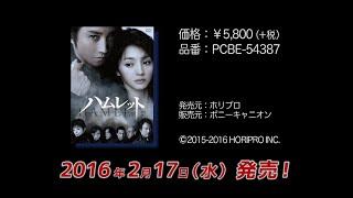12年ぶりに蜷川幸雄×藤原竜也が「ハムレット」で再タッグ!(DVD発売予告編)