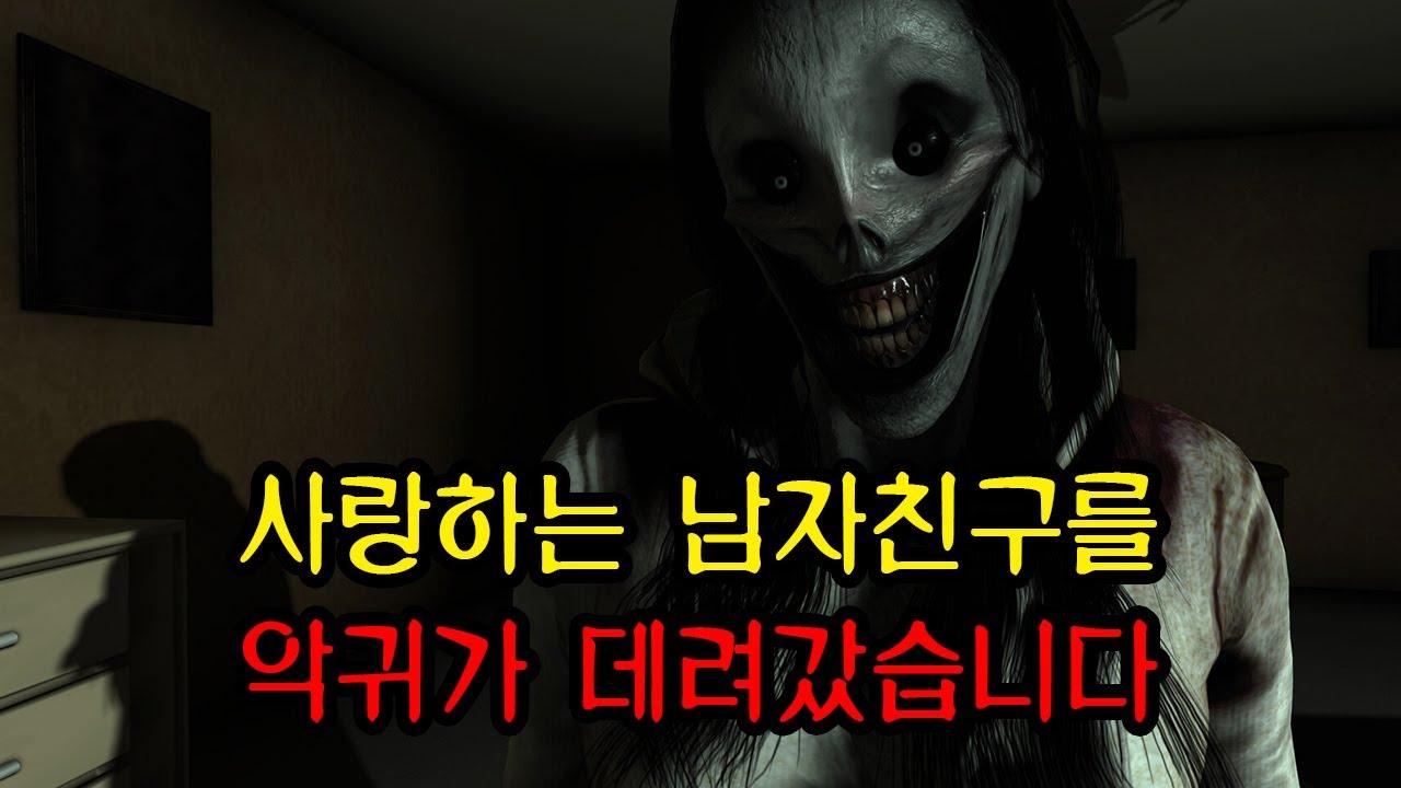 [동아리] 내 남자친구를 데려간 악귀 ㅣ 무서운이야기 ㅣ 공포학과
