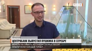 Центробанк выпустил Пушкина в серебре