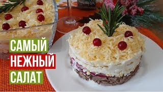 Самый Нежный.Салат с Куриной Печенью и Яблоком.#новогодний_стол_2019 #новогодние рецепты
