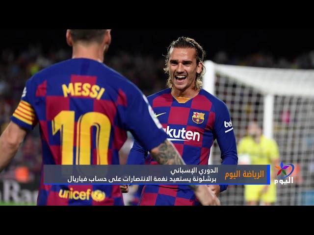 برشلونة يخسرجهود نجمه ميسي وقمة بين انترولاتسيوفي إيطاليا وسيدات قامشلوترفعن كأس إقليم الجزيرة