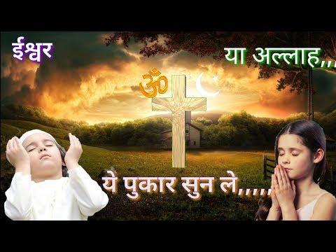 एक तू ही भरोसा || Ek Tu Hi Bharosa || Morning Prayers Wattsapp Status Videos Song (lata Mangeshkar)