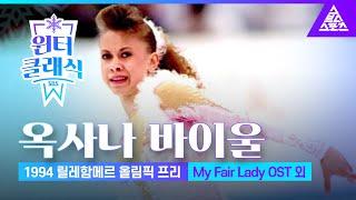 1994 릴레함메르 올림픽_옥사나 바이울 프리_뮤지컬 …