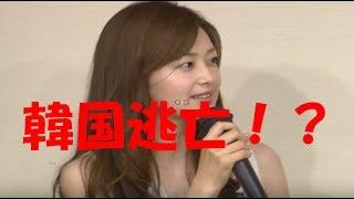 韓国で活躍中の日本女優(笛木優子)が日本に逃げ帰ってきた理由を激白...