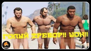 #4 GTA V! Проходим сюжетку голым Тревором!