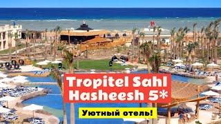 Обзор отеля Tropitel Sahl Hasheesh 5 в Хургаде Египет