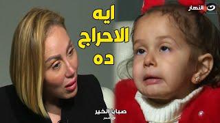 """صبايا الخير   إيه الإحراج ده .. الطفلة بسنت تقصف جبهة ريهام سعيد على الهواء .. بسبب """"تيك توك"""" 😂"""