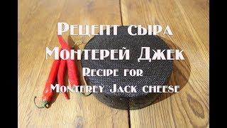 Рецепт сыра Монтерей Джек Recipe for Monterey Jack cheese