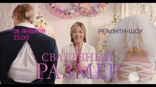 Премьера! Шоу «Свадебный размер»