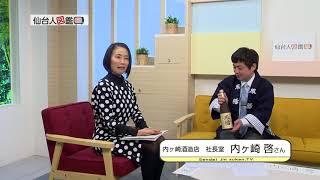仙台人図鑑 第90回 内ヶ崎 啓さん(12/23放送)