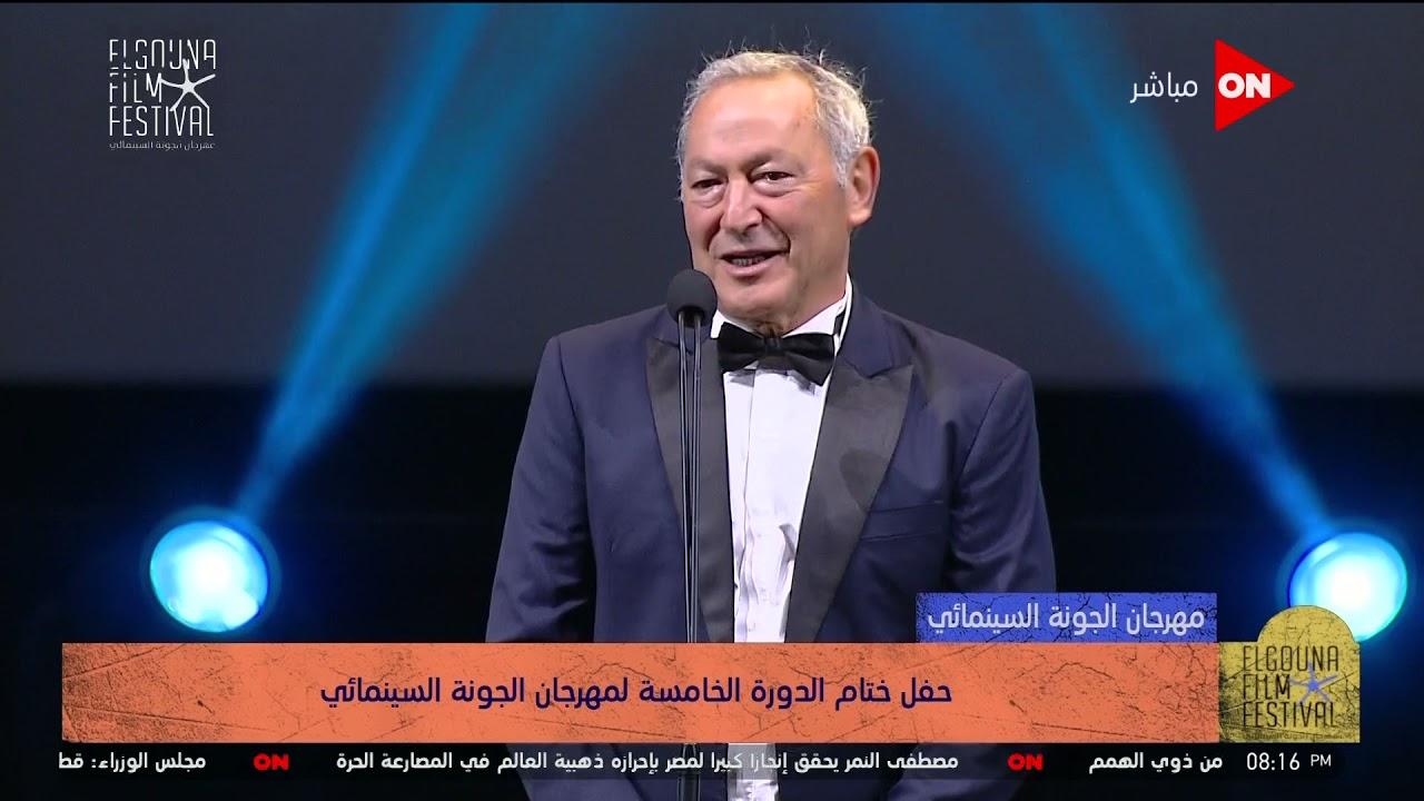 كلمة المهندس سميح ساويرس خلال الحفل الختامي لمهرجان الجونة السينمائي #مهرجان_الجونة  - نشر قبل 7 ساعة