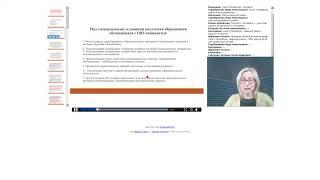 Обучение и социализация детей с ограниченными возможностями здоровья — 11.12.17