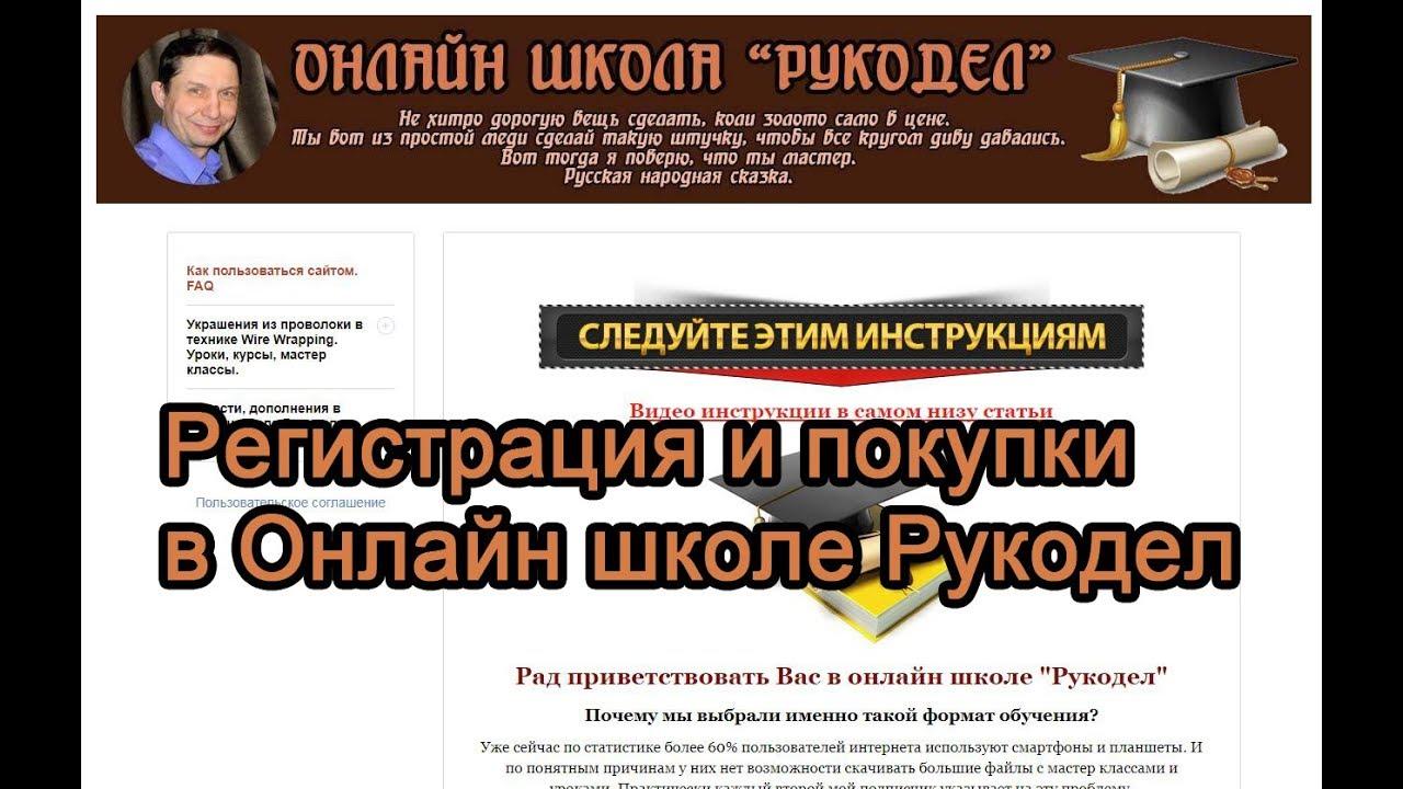 Регистрация в Онлайн Школе Рукодел