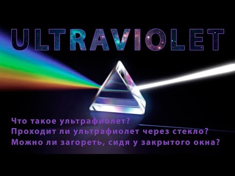 Ультрафиолет, загар и стекло. Развенчание мифов