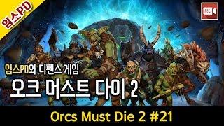 [임스] #오크 머스트 다이 2 #Orcs Must Die 2 #21 - 오크는 다 죽어야 해!