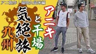 【アニ散歩★久留米編】干場参戦! 気絶ブラザーズが九州で燃え上がる!