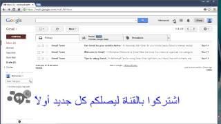 أرسل رسائل بشكل أوتوماتيكي من الإيميل بوقت أنت تحدده Send messages automatically from the e-mail